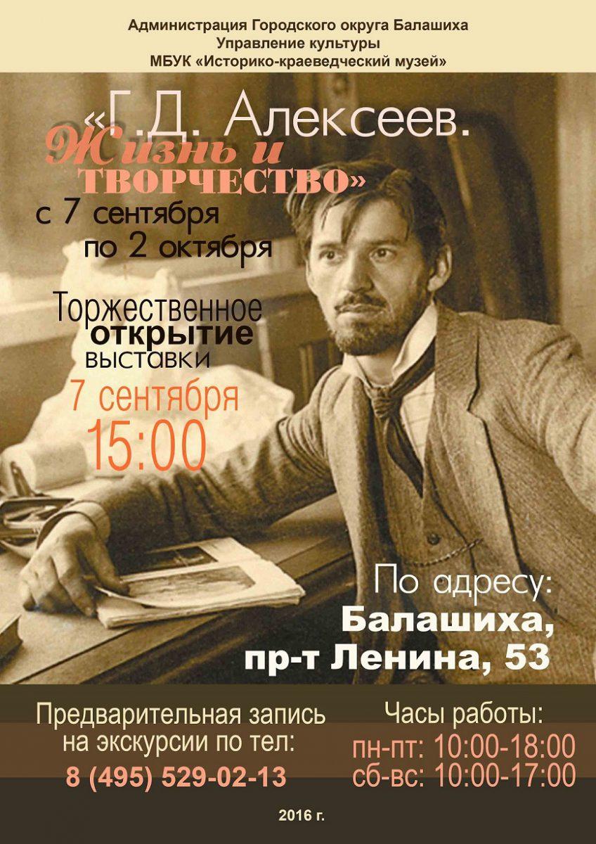 Открытие выставки  «Г.Д. Алексеев. Жизни и творчество»