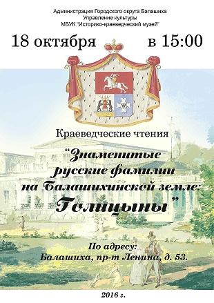 Краеведческие чтения «Знаменитые русские фамилии на Балашихинской земле: Голицыны»