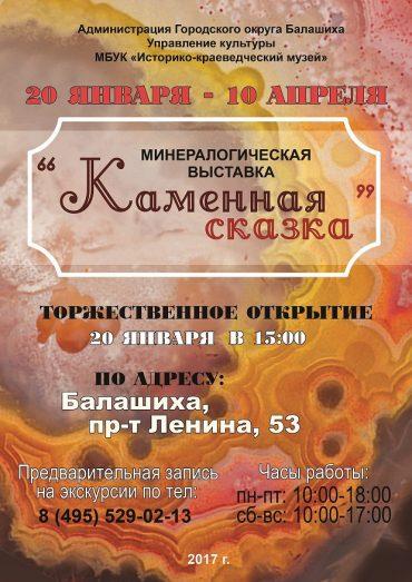 Минералогическая выставка «Каменная сказка»