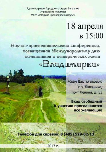 Научно-просветительская конференция, посвященная Международному дню памятников и исторических мест «Владимирка»