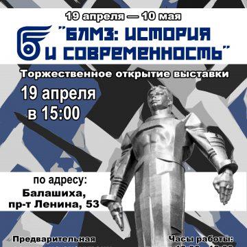 Выставка «БЛМЗ: история и современность»