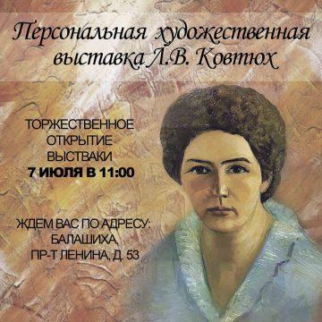 Персональная художественная выставка Л.В. Ковтюх
