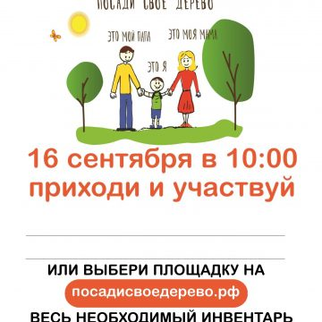Акция «Посади свое дерево»