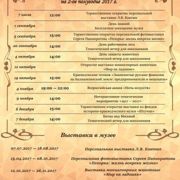 План мероприятий в музее на 2-е полугодие 2017 г.