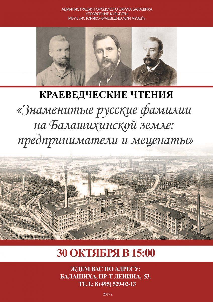 Краеведческие чтения «Знаменитые русские фамилии на Балашихинской земле: предприниматели и меценаты»