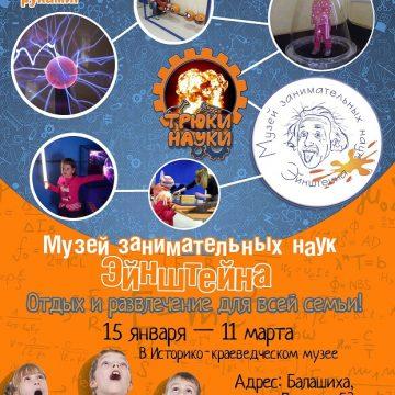 Интерактивная выставка из «Музея занимательных наук Эйнштейна» г. Ярославль
