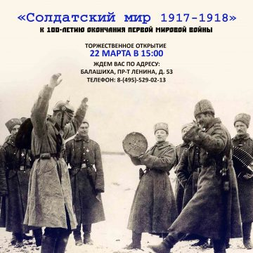 Выставка «Солдатский мир 1917-1918:  к 100-летию окончания Первой мировой войны»
