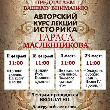 АВТОРСКИЙ КУРС ЛЕКЦИЙ ПО ИСТОРИИ РОССИИ ТАРАСА МАСЛЕННИКОВА