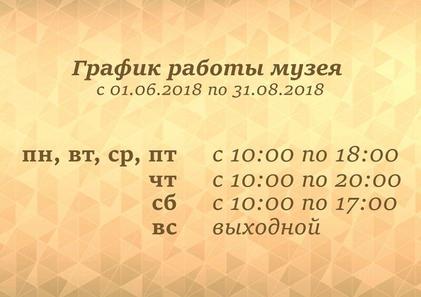 График работы музея с 01.06.2018 по 31.08.2018