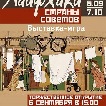 Выставка-игра «Лайфхаки страны Советов»