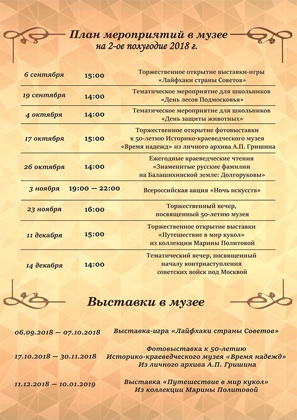 План мероприятий на второе полугодие 2018г.