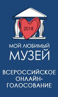 Проголосуй за наш музей!