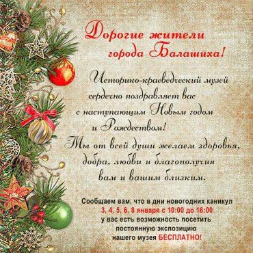С наступающим Новым годом! Бесплатное посещение в праздничные дни!