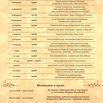 План мероприятий на первое полугодие 2019 г.