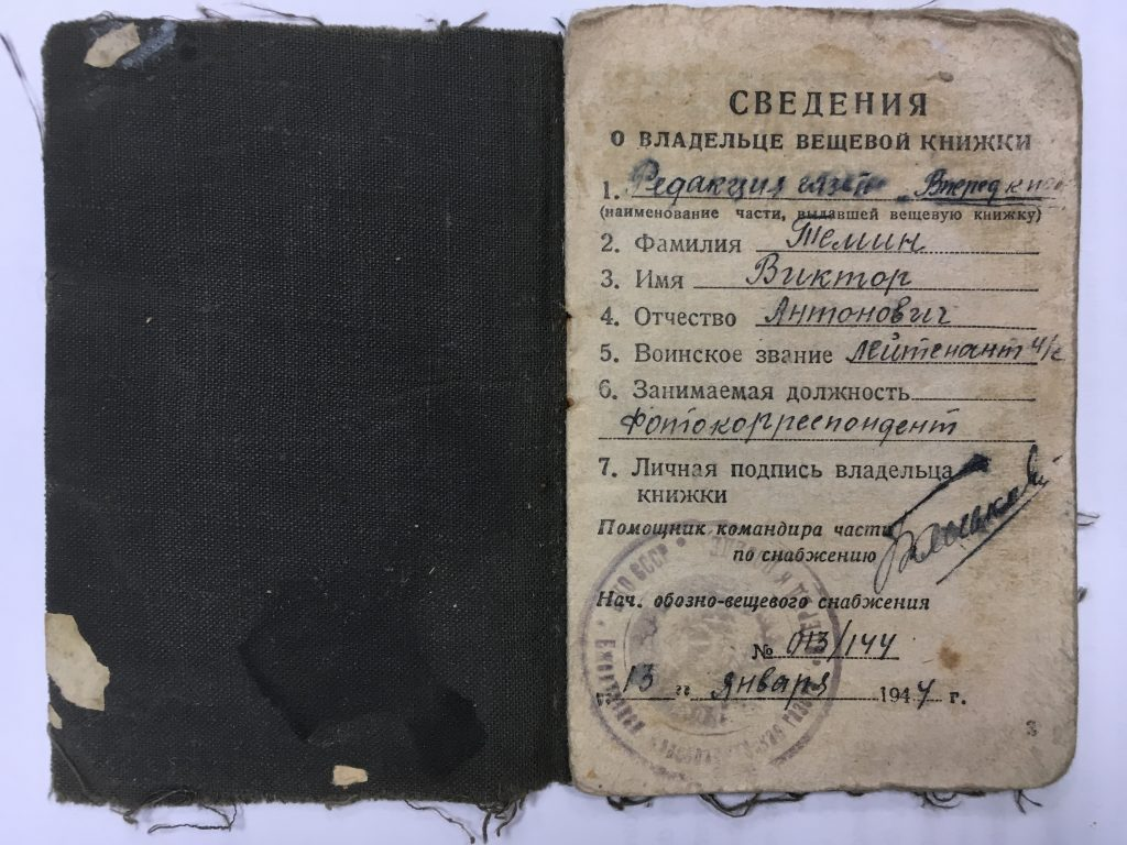вещевая книжка Виктора Темина