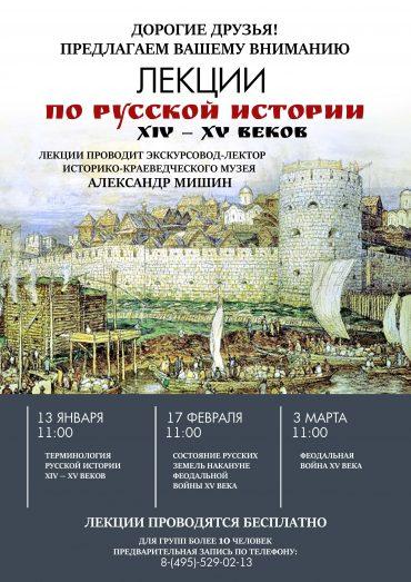 Лекции по русской истории XIV — XV веков