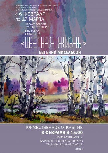 Персональная художественная выставка акварелей Е. Михельсона «Цветная жизнь»