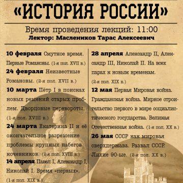 Курс лекций по истории. План на первое полугодие 2019 года. Лектор: Маслеников Тарас Алексеевич.