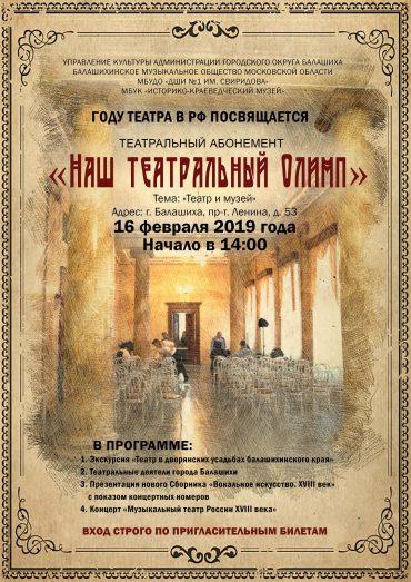 Театральный абонемент «Наш театральный Олимп»