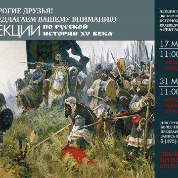 Лекции по русской истории XV века