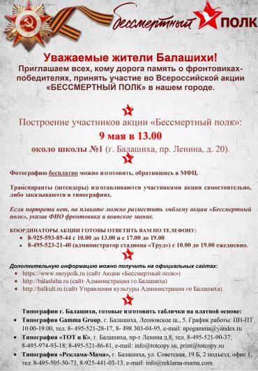 Приглашаем всех принять участие во Всероссийской акции «БЕССМЕРТНЫЙ ПОЛК».
