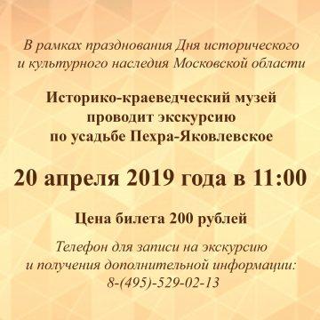 Экскурсия по усадьбе Пехра-Яковлевское