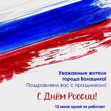 С Днём России! 12 июня — выходной день!