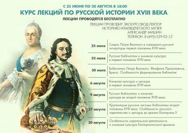 Лекции по русской истории XVIII века