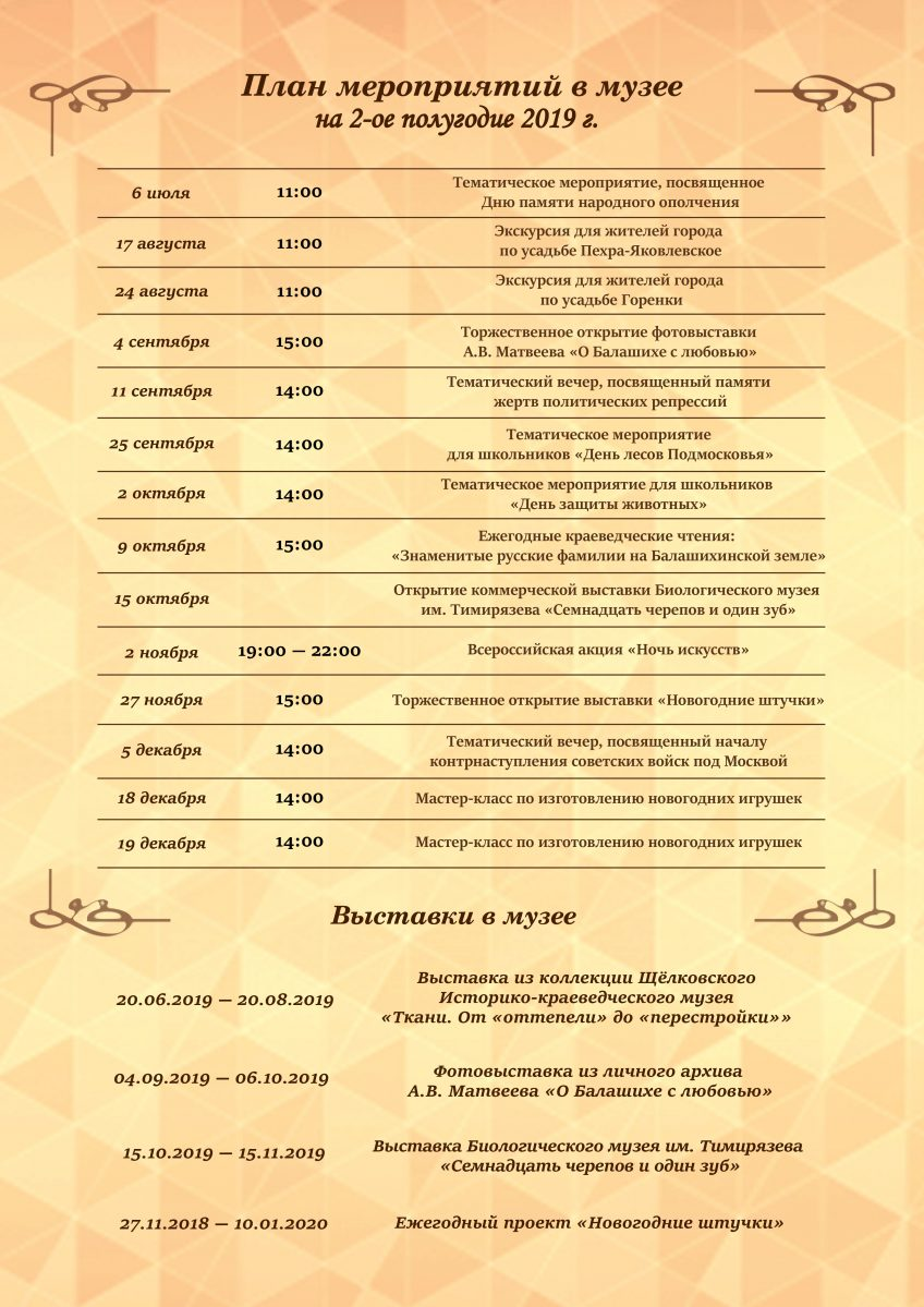План мероприятий на 2-ое полугодие 2019 года