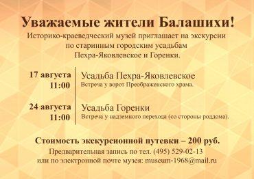 Историко-краеведческий музей приглашает на экскурсии по старинным городским усадьбам Пехра-Яковлевское и Горенки.