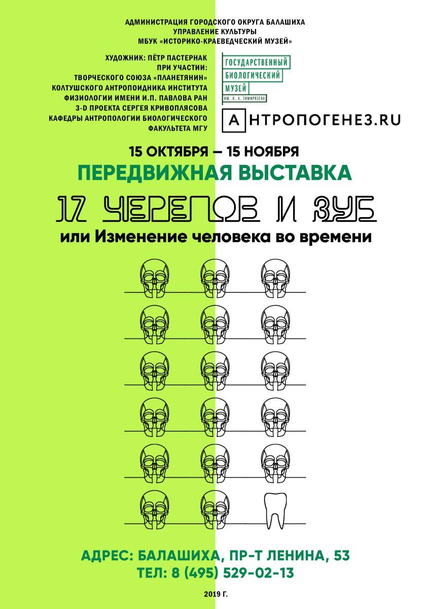 Выставка Биологического музея  имени К. А. Тимирязева «17 черепов и зуб, или Изменение человека во времени»