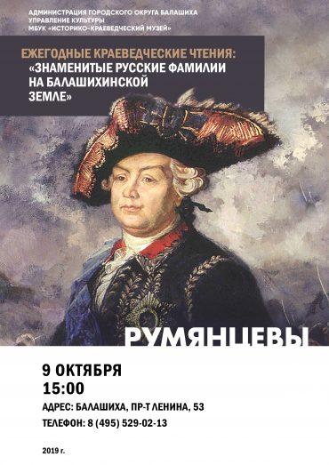 Краеведческие чтения «Знаменитые русские фамилии на Балашихинской земле: Румянцевы»