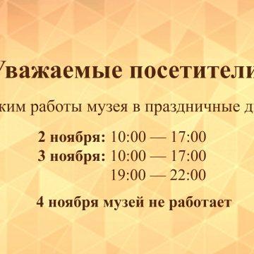Режим работы музея в праздничные дни