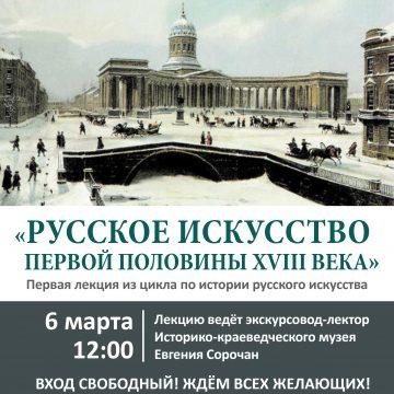 Лекция по русскому искусству первой половины XVIII века
