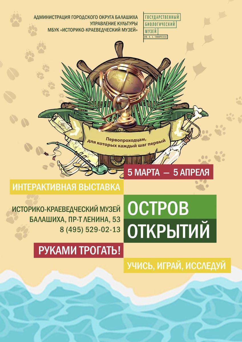 Интерактивная выставка «Остров открытий»