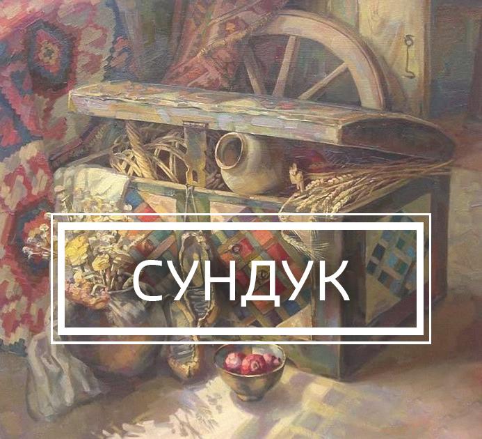 Видеорассказ «Сундук»