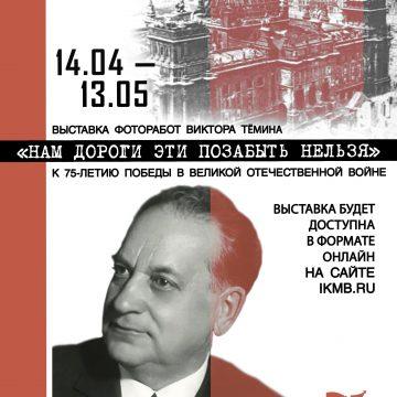 Выставка к 75-летию Победы в Великой Отечественной войне «Нам дороги эти позабыть нельзя»