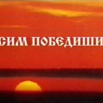 Второй фрагмент фильма «Сим победиши»