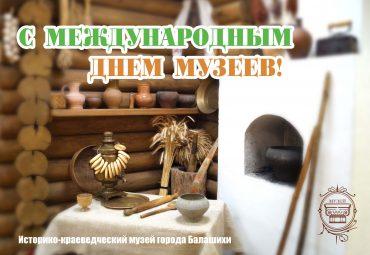 18 мая — Международный День музеев!