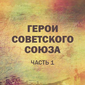 Видео-презентация «Герои Советского Союза». Часть 1