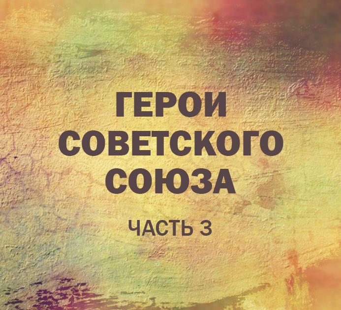 Видео-презентация «Герои Советского Союза». Часть 3