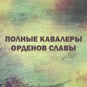 Видео-презентация «Полные Кавалеры орденов Славы»