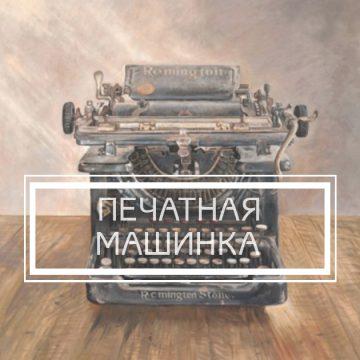 Видеорассказ «Печатная машинка»