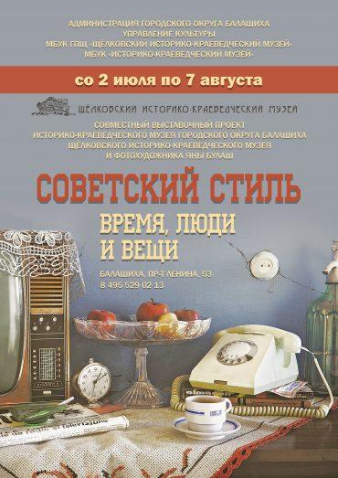 Выставка «Советский стиль. Время, люди и вещи»