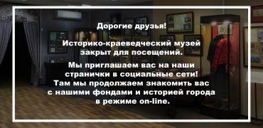 Музей продолжает работу в режиме онлайн