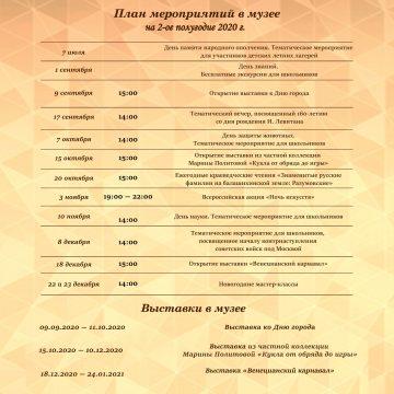 План мероприятий на 2-ое полугодие 2020 года