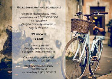 Приглашаем на ВЕЛОЭКСКУРСИЮ!