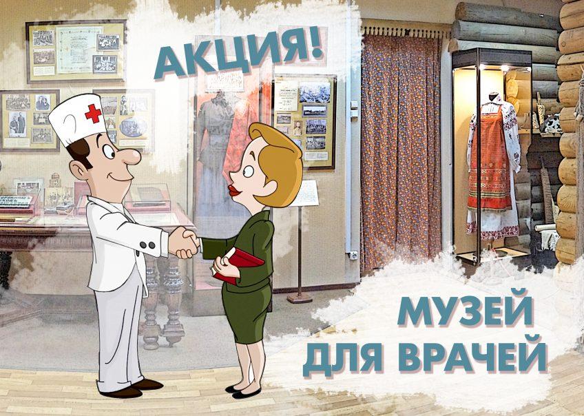 Акция! Музей для врачей