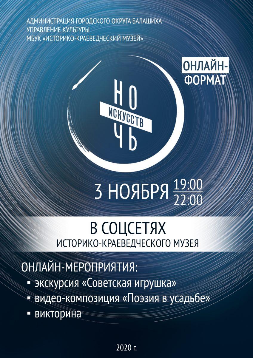 «Ночь искусств 2020» ОНЛАЙН-ФОРМАТ