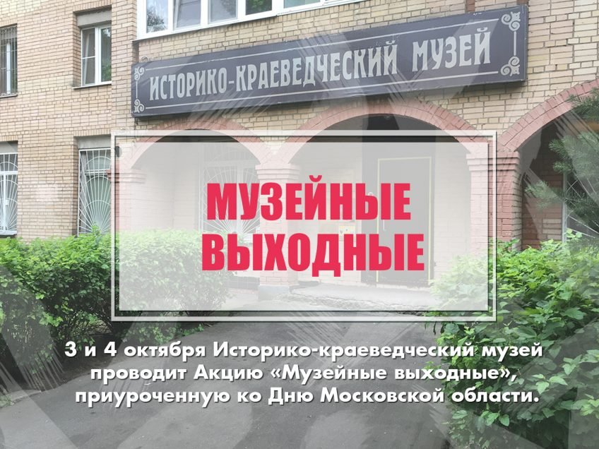 Акция «Музейные выходные»